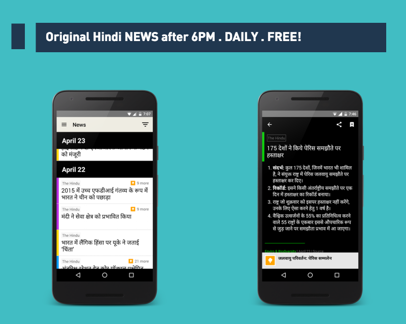 civilsdaily-app-in-hindi