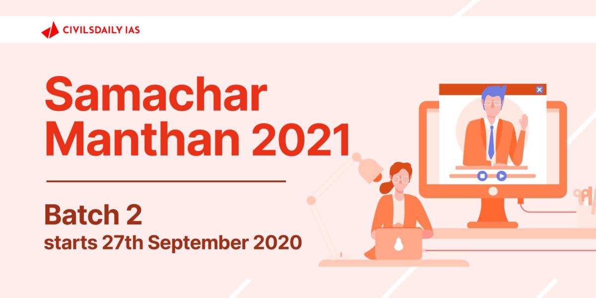 Current affairs for upsc 2021 Samachar Manthan 2021 Civilsdaily IAS 2020