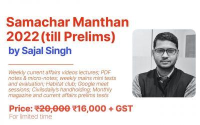 Samachar Manthan Yearly 2022 (Till Prelims)