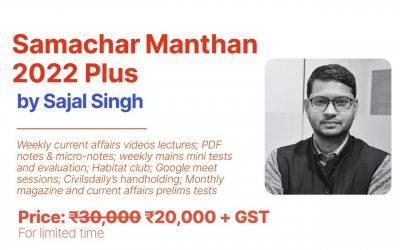 Samachar Manthan Yearly 2022 Plus
