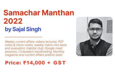 Samachar Manthan Yearly 2022 Batch 2